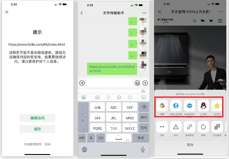 微信苹果8.0.14